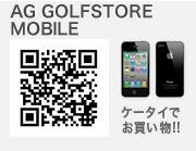 AGゴルフストアのモバイルサイトはコチラから