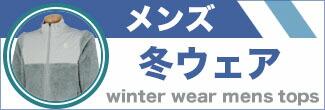 メンズ冬物ウェア