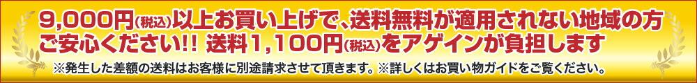 送料無料の商品は、北海道・沖縄・離島でも、送料1,080円弊社負担