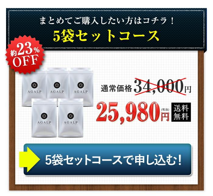 まとめてご購入したい方はコチラ!5袋セットコース