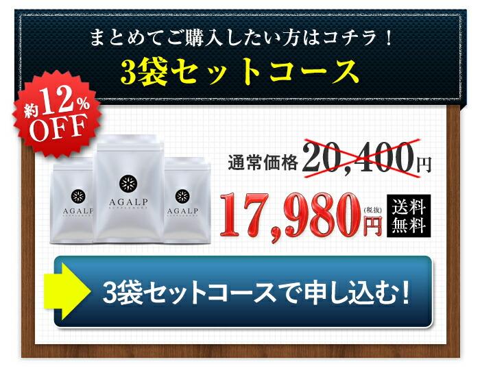 まとめてご購入したい方はコチラ!3袋セットコース