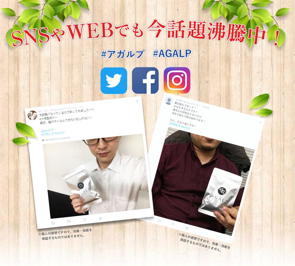 SNSやWEBでも今話題沸騰中!