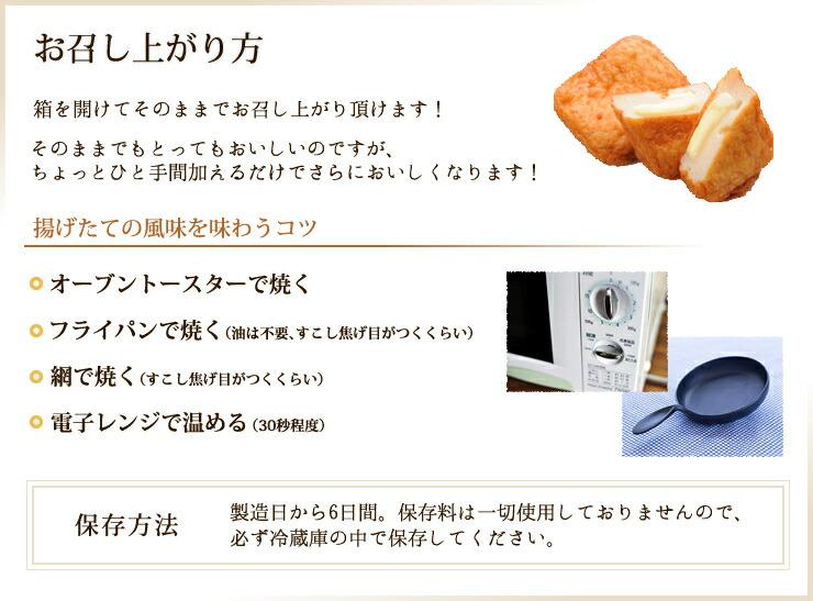 揚立屋のチーズ入りさつまあげのお召し上がり方