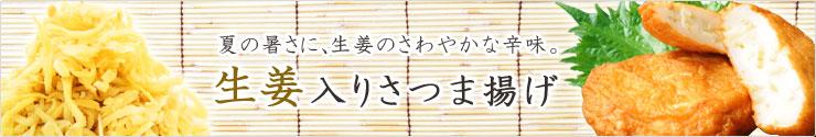 夏限定・生姜入り