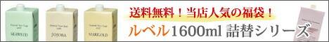 ルベル1600ml詰替セットは送料無料!