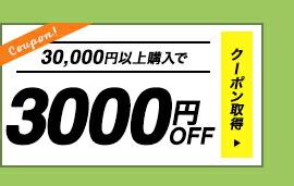 3000off