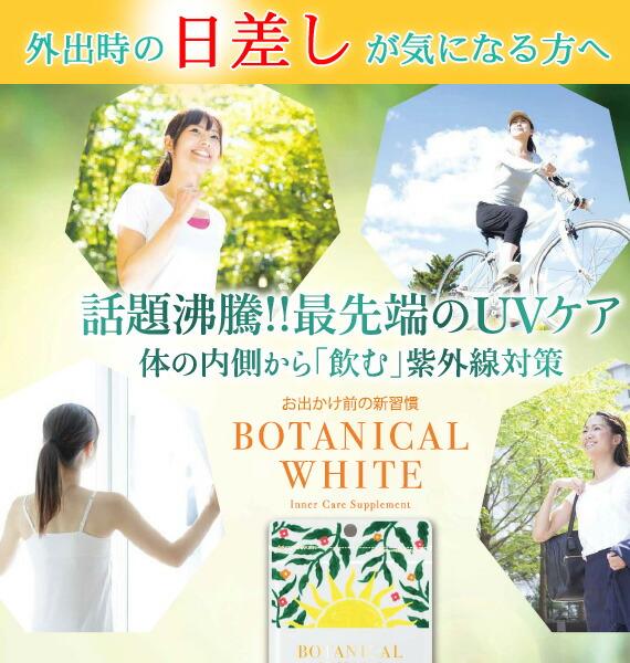 ボタニカルホワイト Botanical White 60粒