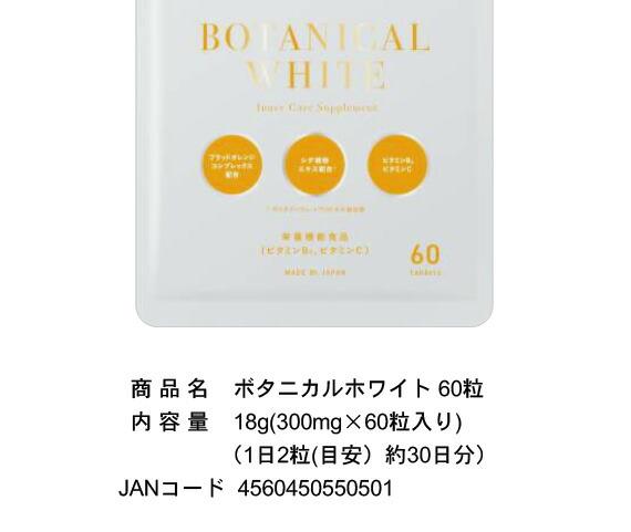 ボタニカルホワイト Botanical White 30粒
