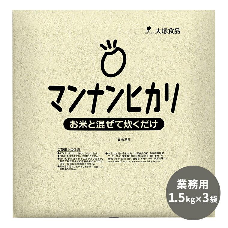 マンナンヒカリ業務用(1kg)