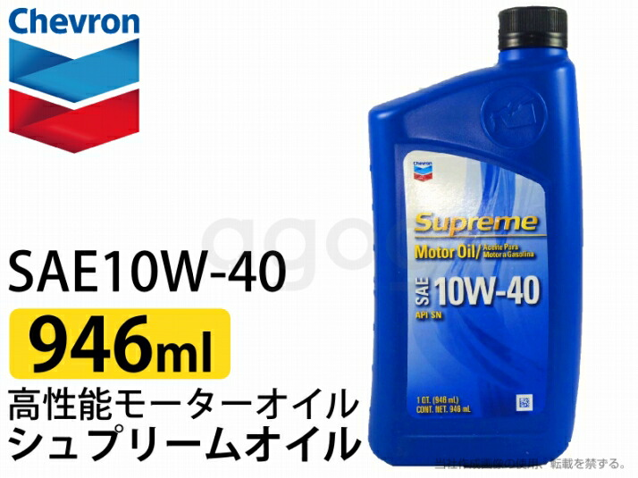 Agogonus Rakuten Global Market Chevron 10w 40 Superlative Sn Standard Engine Oil 946 Ml