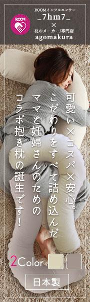 ROOMインフルエンサーとのコラボ抱き枕!悩めるママと妊婦さんへ