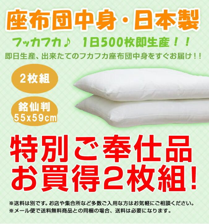 座布団中身 日本製 1日500枚即生産!
