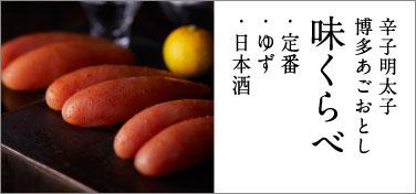 味くらべ ・定番 ・ゆず ・日本酒