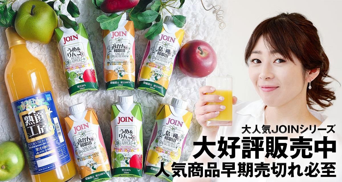 JOINジュース2020予約