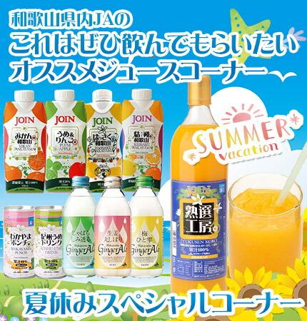 夏のジュース特集