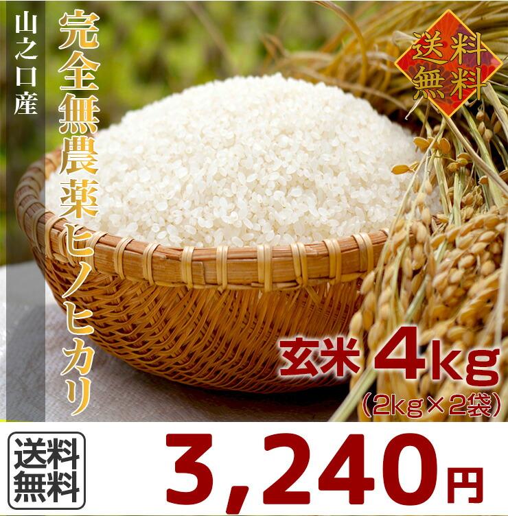 完全無農薬ヒノヒカリ4kg