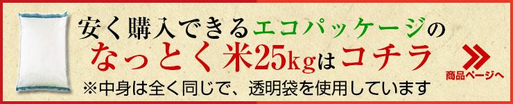 なっとく米25kgエコパック