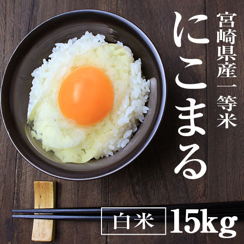 宮崎県産|にこまる15kg