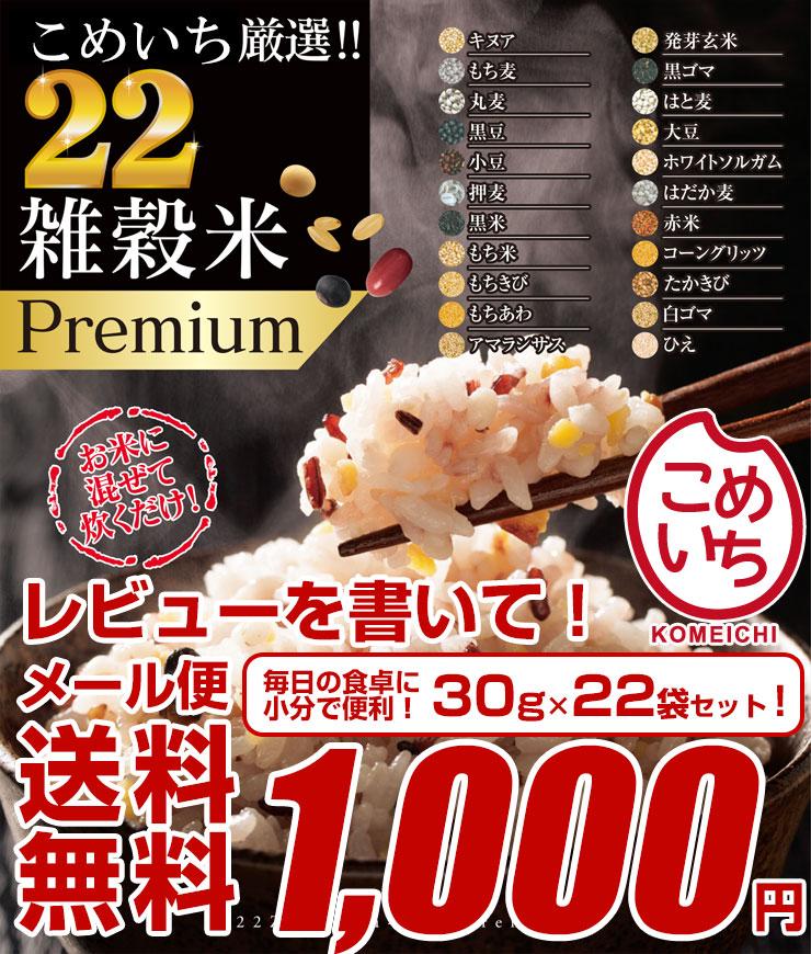 22雑穀米プレミアム
