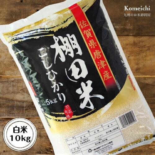 佐賀県産棚田米コシヒカリ|減農薬特別栽培農産物