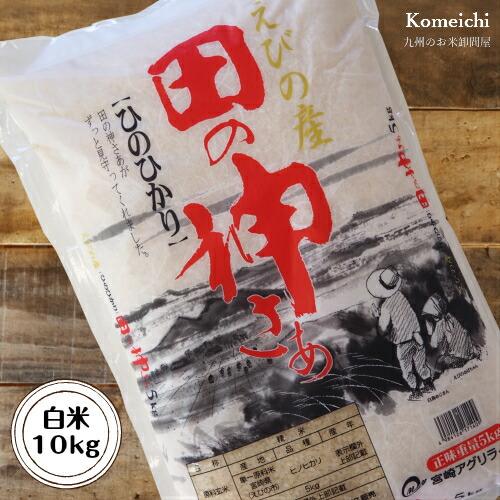ひのひかり宮崎県えびの産10kg送料無料