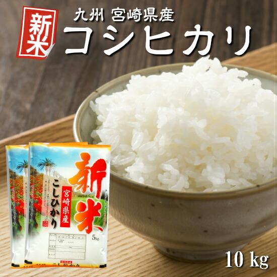 令和2年宮崎県産コシヒカリ10kg