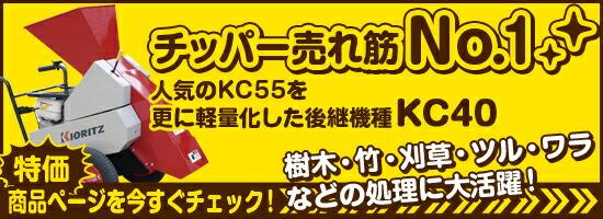 共立KC40
