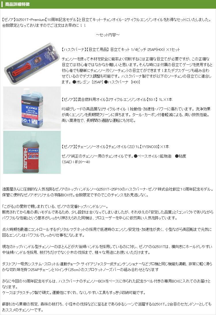 G2501T-Premium紹介