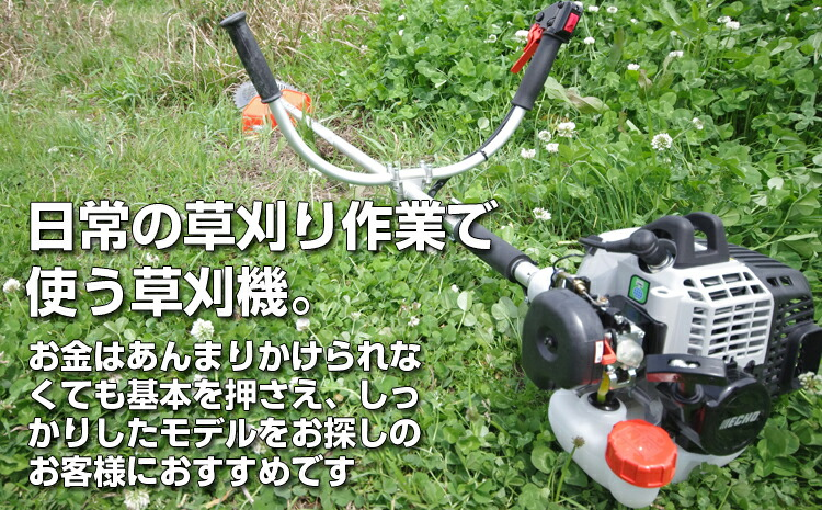 機 やまびこ 草刈