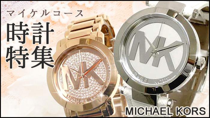 マイケルコース 時計特集
