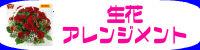 生花アレンジメント 卒業 入学祝い プロにおまかせ