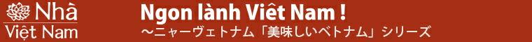 美味しいベトナムシリーズ