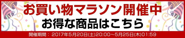 【102時間限定】お買い物マラソン★ポイント最大35倍!