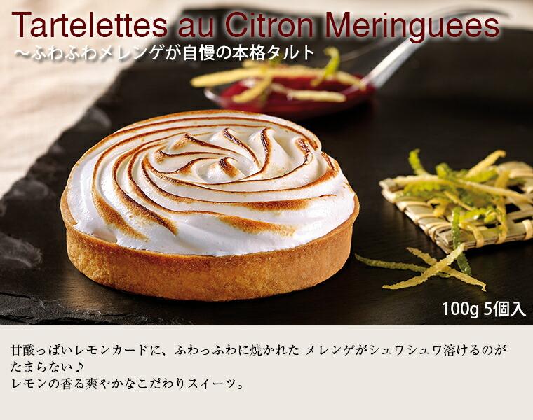 タルトケーキ レモンタルト フランス直輸入 パスキエ社のレモンメレンゲタルトレット
