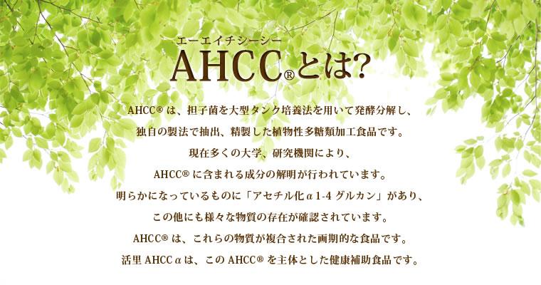 AHCCとは?