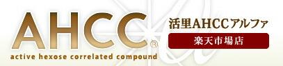 活里AHCCアルファ 楽天市場店