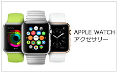 アップルウォッチ APPLE WATCH apple watch 42mm 38mm Series1 Series2