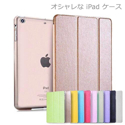 iPad 2017 ケース Air Air2 Pro mini mini2 mini3 mini4 カバー