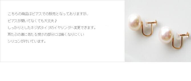 皿付きネジ式イヤリング