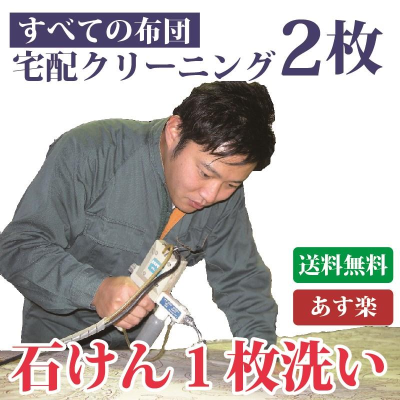すべての布団コース2枚14,210円