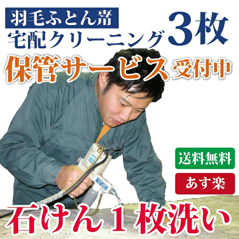 羽毛掛け布団専用コース3枚