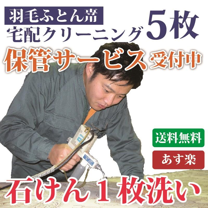 羽毛掛け布団専用コース5枚
