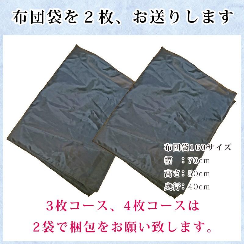 羽毛4枚コースは2袋で梱包してください。