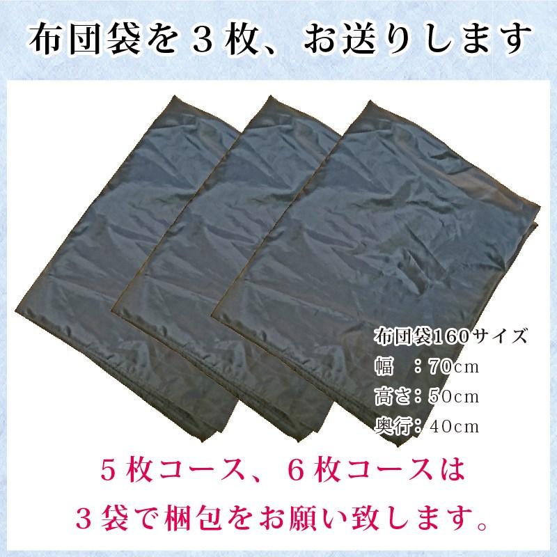 羽毛5枚コースは3袋で梱包してください。