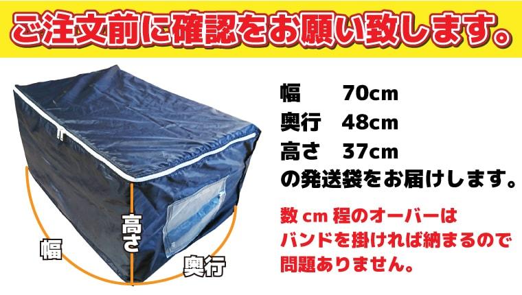 発送袋のサイズは70×48×37cmです。