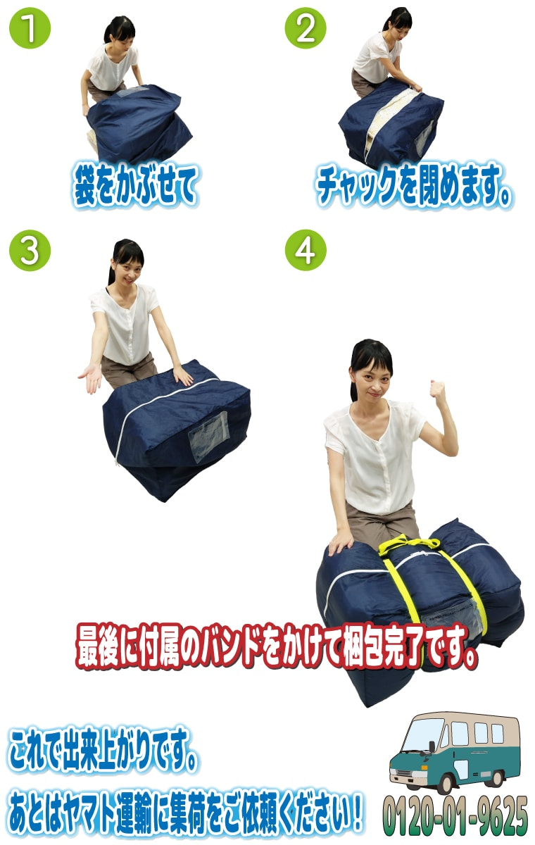 敷き布団の梱包方法2