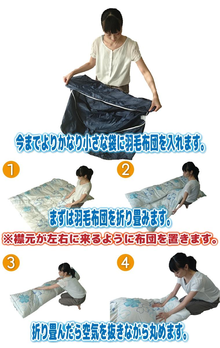 掛け布団の梱包方法1