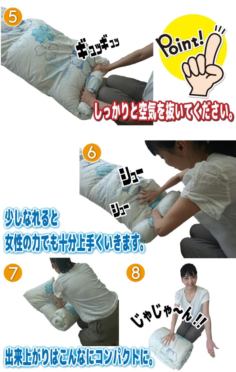 掛け布団の梱包方法2