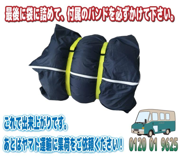 掛け布団の梱包方法3