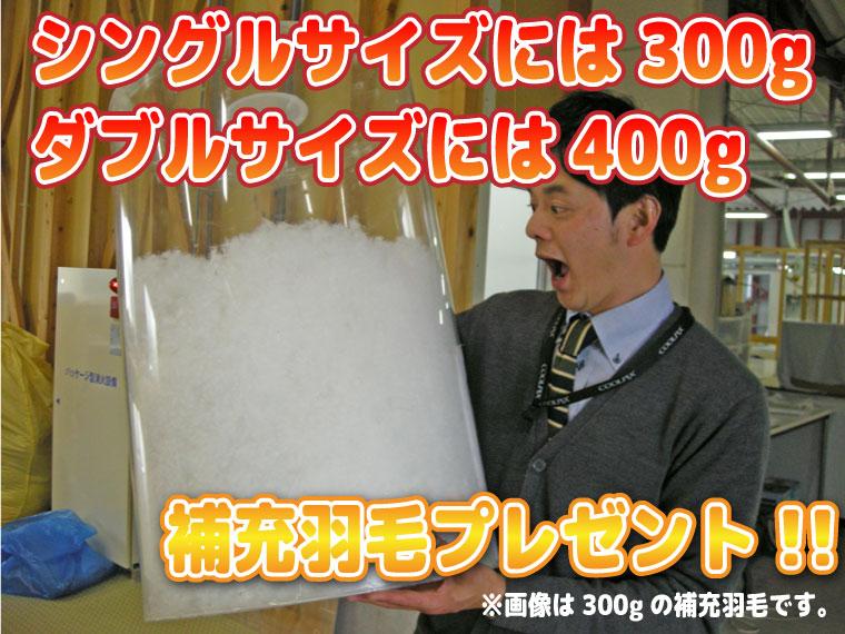 シングルサイズには300g ダブルサイズには400g 補充羽毛プレゼント